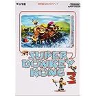 スーパードンキーコング3―謎のクレミス島 (任天堂公式ガイドブック)