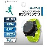 ラスタバナナ GARMIN ForeAthlete 935/735XTJ フィルム 高透明 2枚入り ガーミン フォアアスリート 液晶保護フィルム GPSW003F