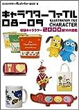 イラストレーションファイル・キャラクター08-09 (玄光社MOOK) 画像