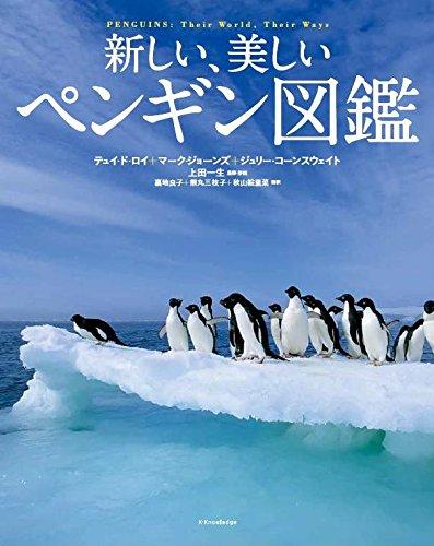 新しい、美しいペンギン図鑑の詳細を見る
