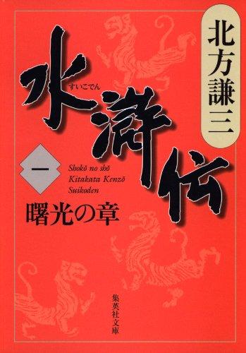 水滸伝 一 曙光の章 (集英社文庫)の詳細を見る