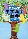 チャレンジ小学漢字辞典第四版