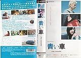 青い車 [VHS]