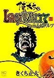 俺たちのLASTWALTZ 1 (ニチブンコミックス)