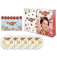 連続テレビ小説 わろてんか 完全版 DVD-BOX3