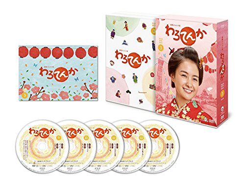 連続テレビ小説 わろてんか 完全版 DVD-BOX3...