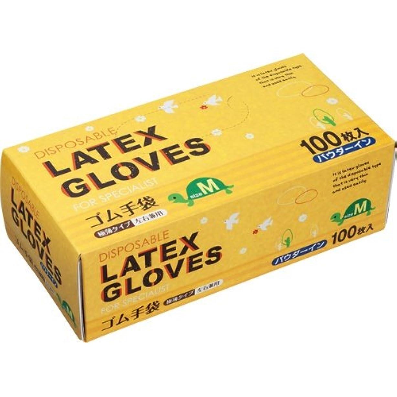 良さ順応性のある昼寝ラテックス手袋 パウダーイン M ENA-T-002 1セット(2000枚:100枚×20箱)