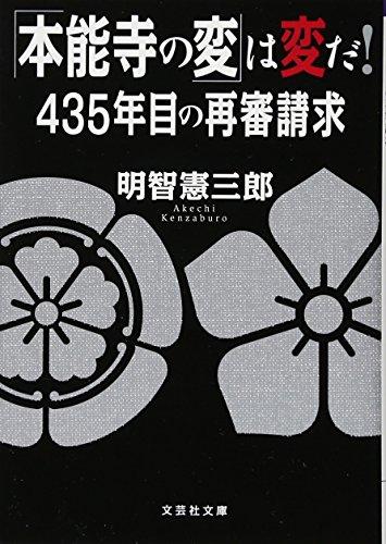 「本能寺の変」は変だ! 435年目の再審請求 (文芸社文庫)