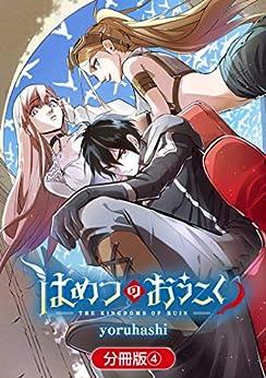 [yoruhashi]のはめつのおうこく【分冊版】 4巻 (ブレイドコミックス)