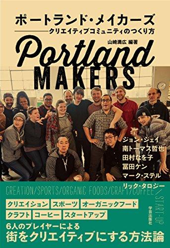 ポートランド・メイカーズ クリエイティブコミュニティのつくり方の詳細を見る