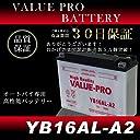 YB16AL-A2 オートバイバッテリー V-MAX XV750 DUCATI 750SS 900SS 996S 他