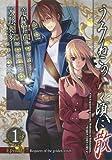 うみねこのなく頃に散 Episode7:Requiem of the golden witch(1) (ガンガンコミックス)