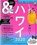 &TRAVEL ハワイ 2020【ハンディ版】 (アサヒオリジナル)