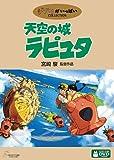 天空の城ラピュタ [DVD] / 宮崎駿 (監督)