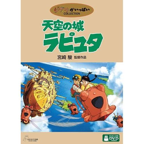 天空の城ラピュタ [DVD