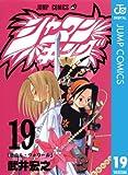 シャーマンキング 19 (ジャンプコミックスDIGITAL)