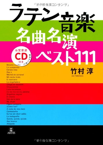 ラテン音楽名曲名演ベスト111の詳細を見る