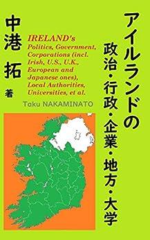 IRISH Politics / Government / Corporations / Local Authorities / Universities: Over 15 thousand English footnotes - including those on Irish/US/UK/European/Japanese corporations (Japanese Edition) by [Taku Nakaminato]