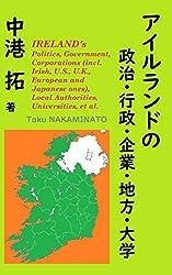 アイルランドの政治・行政・企業・地方・大学:  英文脚注15000以上―アイルランド・米国・英国・欧州・日本企業情報を含む