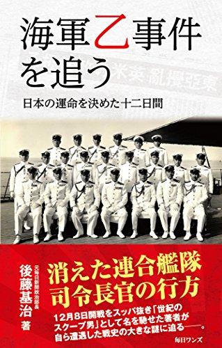 海軍乙事件を追う――日本の運命を決めた十二日間の詳細を見る