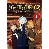 シャーロック・ホームズ 1 [DVD]