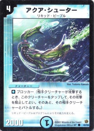 デュエルマスターズ 《アクア・シューター》 DM02-042-C 【クリーチャー】