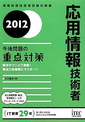 2012 応用情報技術者 午後問題の重点対策 (情報処理技術者試験対策書)の詳細を見る