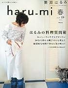 栗原はるみ haru_mi (ハルミ) 2011年 04月号 [雑誌]