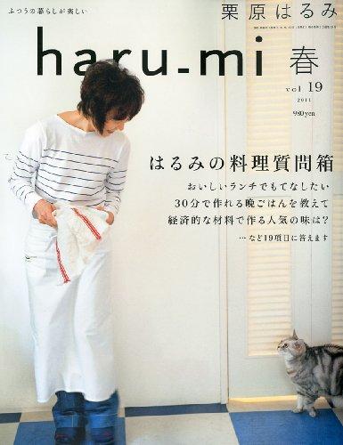 栗原はるみ haru_mi (ハルミ) 2011年 04月号 [雑誌]の詳細を見る