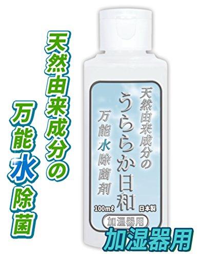 【加湿器 除菌剤/天然由来成分/水の除菌剤】 うららか日和 ...