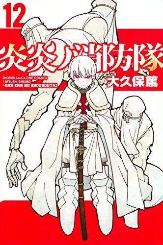 炎炎ノ消防隊(12) (講談社コミックス)の詳細を見る