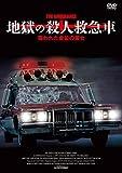 地獄の殺人救急車/狙われた金髪の美女[DVD]