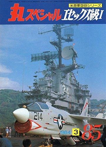 丸スペシャル NO.85 エセックス級? 米海軍空母シリーズ 1984年3月号