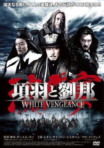 項羽と劉邦/White Vengeance [DVD]の詳細を見る