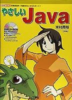 やさしいJava―定番言語を「知識ゼロ」でスタート! (I・O BOOKS)