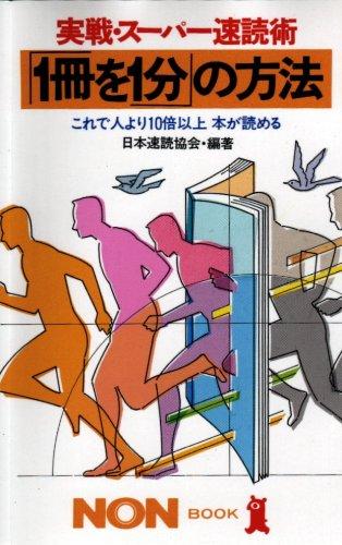実戦・スーパー速読術 「1冊を1分」の方法—これで人より10倍以上本が読める (ノン・ブック)