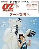 OZ magazine 2017年9月号 No.545 (オズマガジン)