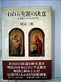 われら生涯の決意―大主教ニコライと山下りん (1981年)