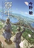寮生 ―一九七一年、函館。― (集英社文庫)