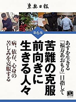 [東奥日報社]のあすを生きる「福寿あおもり」目指して6 苦難の克服前向きに生きる人々 (ニューズブック)