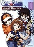 Sister Princess―お兄ちゃん大好き―ポケットストーリーズ〈1〉 (電撃G'sマガジンキャラクターコレクション)