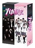 私立バカレア高校 DVD-BOX通常版