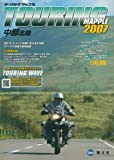 ツーリングマップル 2007 〔4〕 中部北陸