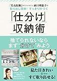 美人収納コンシェルジュ・西口理恵子の取り出し簡単! すっきり片づく 「仕分け」収納術 (正しく暮らすシリーズ)