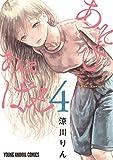 あそびあそばせ 4 (ヤングアニマルコミックス)