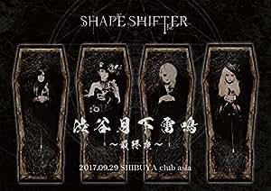 LAST LIVE 2017.09.29 SHIBUYA club asia 『渋谷月下雷鳴-最終夜-』 [DVD]