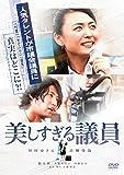 美しすぎる議員[DVD]