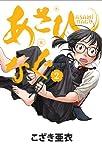 あさひなぐ 2 (ビッグコミックス)