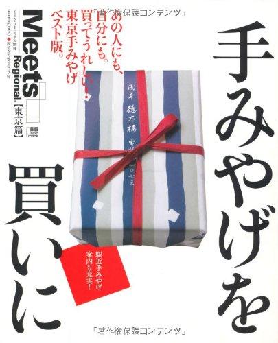手みやげを買いに【東京篇】 (えるまがMOOK ミーツ・リージョナル別冊 東京篇)の詳細を見る