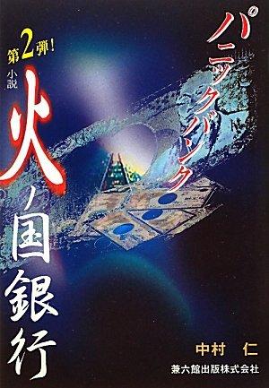 小説 火ノ国銀行〈第2弾〉パニックバンクの詳細を見る